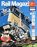 Rail Magazine (レイル・マガジン) 2014年1月号