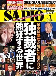 [雑誌] SAPIO 2017年01月号  119MB