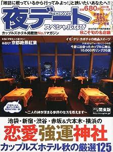 TOKYO (東京) 夜デートスペシャルなび 2011年 11月号 [雑誌]