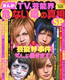 まんがTV&芸能界危ない噂の真相SP (コアコミックス 346)