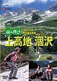 山へ行こう 上高地から涸沢 [DVD]