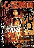 心霊動画FILE 2010 永久保存版 (晋遊舎ムック)