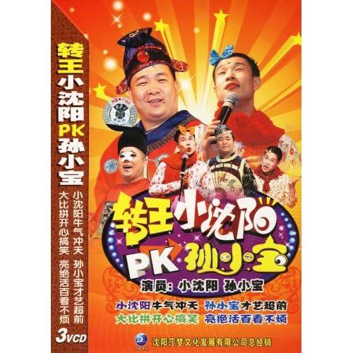 转王小沈阳PK孙小宝 3VCD