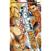 シノビガミ リプレイ プロレス忍法帖 (Role&Roll Books)
