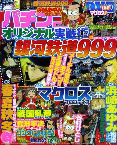 パチンコオリジナル実戦術 2011年 08月号 [雑誌]