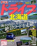 まっぷるベストドライブ北海道'13 (マップルマガジン(国内))