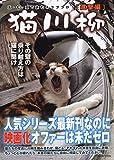 猫川柳 進撃編 (タツミムック)