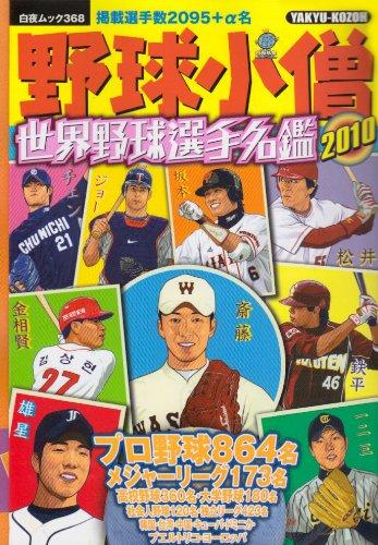 野球小僧世界野球選手名鑑 2010