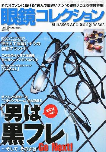 眼鏡コレクション 2011年7月号 大きい表紙画像