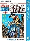 荒野の少年イサム 8 (ジャンプコミックスDIGITAL)