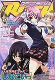 月刊コミックラッシュ2009年08月号