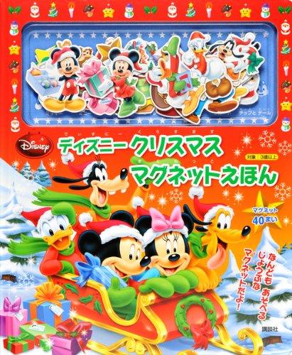 ディズニー クリスマス マグネットえほん (ディズニー幼児絵本(書籍))