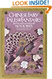Chinese Fairy Tales and Fantasies (The Pantheon Fairy Tale and Folklore Library)