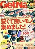 GET Navi (ゲットナビ) 2010年 09月号 [雑誌]