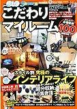 SamuraiELO・Samurai magazine特別編集 こだわりマイルーム