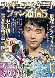 フィギュアスケートファン通信5 (メディアックスMOOK)