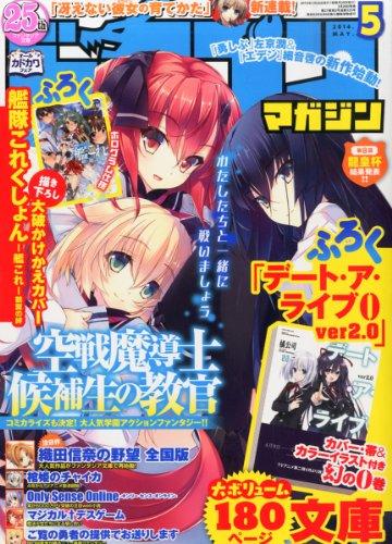 DRAGON MAGAZINE (ドラゴンマガジン) 2014年 05月号 [雑誌]