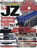 1&2JZテクニカルハンドブック&DVD vol.2 1&2JZチューニング&メンテ完全読本! 2016年版 (SAN-EI MOOK)