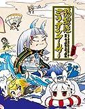 漫画「弱酸性ミリオンアーサー」が3月31日発売! 特典付き !