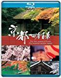 京都四季百景 [Blu-ray]