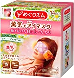 Kao MEGURISM | Health Care | Steam Warm Eye Mask Chamomile Ginger x 14