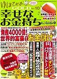 ゆほびかGOLD幸せなお金持ちになる本 Vol.10 (マキノ出版ムック)
