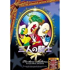 三人の騎士 【日本語吹き替え版】 [DVD] ANC-010