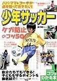 少年サッカーケガ防止のコツ50 (コツがわかる本!)