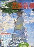 芸術新潮 2011年 06月号 [雑誌]