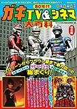 別冊映画秘宝 80年代ガキTV&シネマ大百科 (洋泉社MOOK)