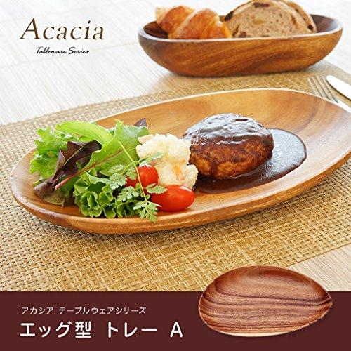 アカシア 天然木/衝撃に強い上質木材食器 エッグ型 トレー A(94482) 70188