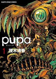 pupa(ピューパ)イメージ
