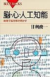 「脳・心・人工知能 数理で脳を解き明かす (ブルーバックス)」販売ページヘ