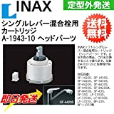 INAX シングルレバー混合栓用カートリッジ A-1943-10 ヘッドパーツ