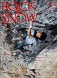 ロック&スノ-2011春号