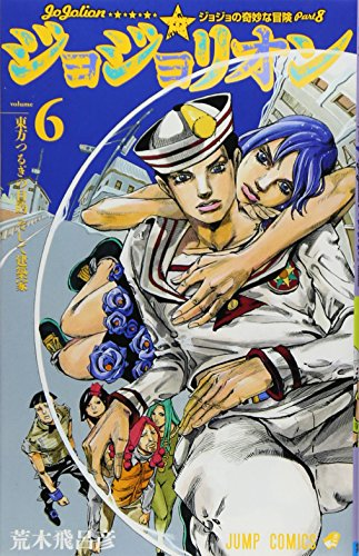 ジョジョリオン 6 (ジャンプコミックス)