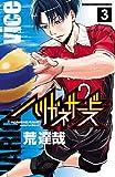 ハリガネサービス 3 (少年チャンピオン・コミックス)
