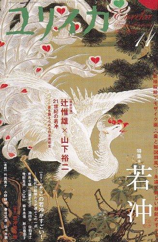 ユリイカ2009年11月号 特集=若冲 〈動植綵絵〉・モザイク画・〈象と鯨図屏風〉…永遠に新しい絵師のすべて