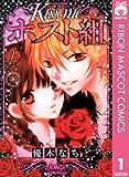 Kiss me ホスト組 1 (りぼんマスコットコミックスDIGITAL)