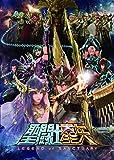 聖闘士星矢 LEGEND of SANCTUARY[DVD]