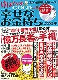 ゆほびかGOLD幸せなお金持ちになる本vol.5