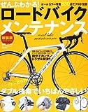 ぜんぶわかる!ロードバイクメンテナンス 新装版 (Gakken Mook)