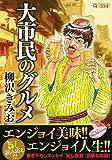 大市民のグルメ (マンサンコミックス)