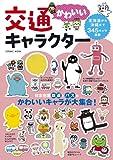 かわいい交通キャラクター―日本全国鉄道とバスのかわいいキャラが大集合! (COSMIC MOOK)