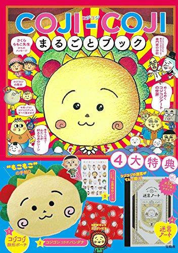 COJI-COJI まるごとブック【ポーチ・ノート・バンダナ・シール付き】 (バラエティ)