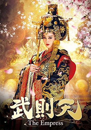 武則天-The Empress- DVD-SET2