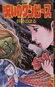 呪いのワンピース (1984年) (レモン・コミックス)