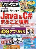 日経ソフトウェア 2015年 07 月号