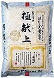 【新米】【精米】 熊本県産 【無洗米】 ヒノヒカリ  極献上米 2Kg 平成27年産 (94年より農薬・化学肥料不使用)