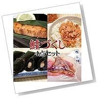 【お父さん(父親)の誕生日プレゼント】おいしい鮭づくし4点セット(塩引き鮭・鮭茶漬け・鮭入り昆布巻き・塩引き鮭のカマ)【全国・新潟の特産品のお得なセット】